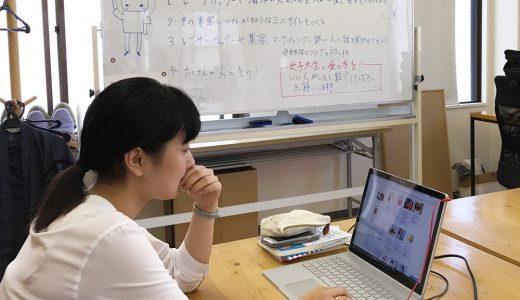女子大生がネットショップを立ち上げて100万円売り上げた話。