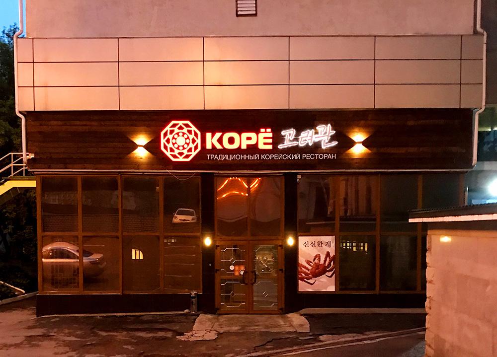 北朝鮮系レストラン