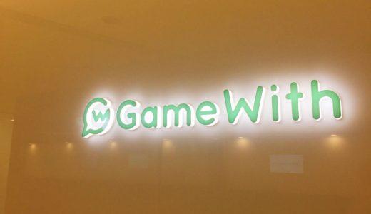 中学生の息子が企業訪問を始めたよ!第一弾はGameWith!